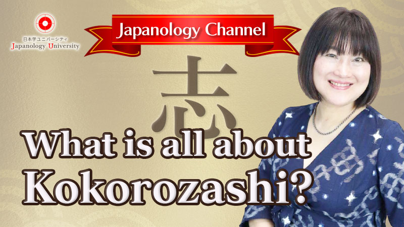What is all about Kokorozashi(志)?